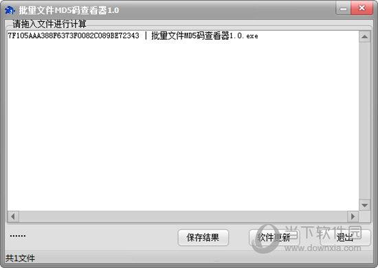 批量文件MD5码查看器