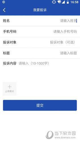 贵州110APP