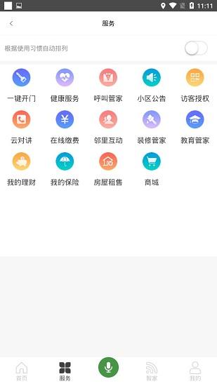 蓝光智慧家居 V3.0.3 安卓版截图1