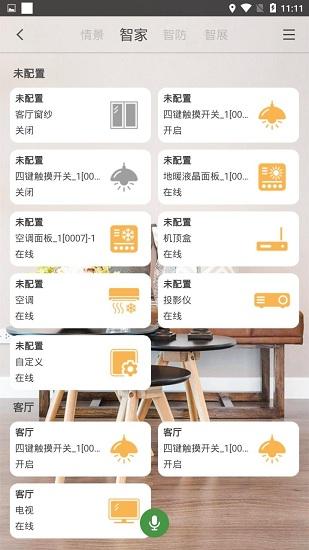 蓝光智慧家居 V3.0.3 安卓版截图2