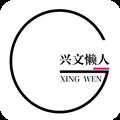 兴文懒人 V2.1.8 安卓版