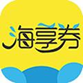 海享券 V4.1.9 安卓版