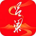 吕梁通 V1.3.0 最新PC版