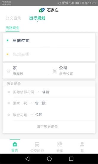 石家庄智慧公交 V3.1.7 安卓版截图2