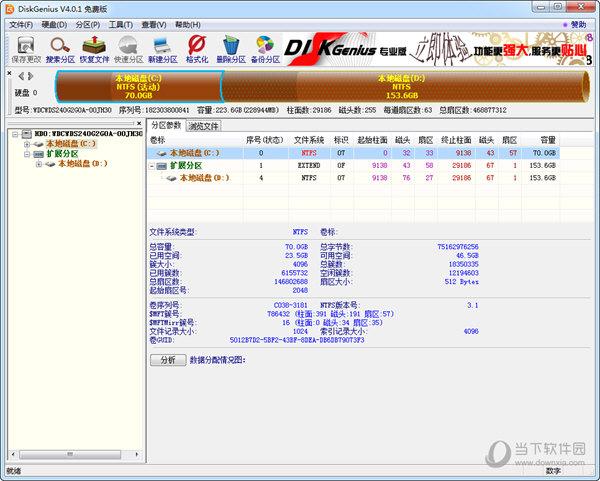 DiskGenius 4.01免费版
