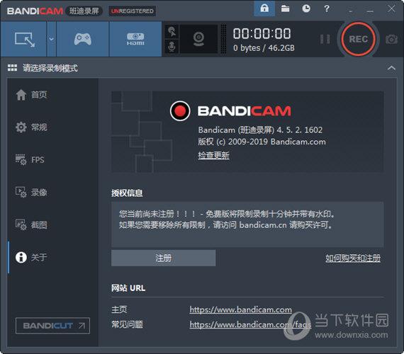 Bandicam4.5破解版