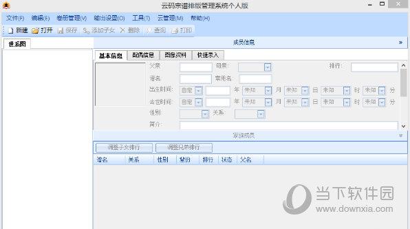 云码宗谱排版管理系统