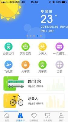 泉城通 V1.7.4 安卓版截图1