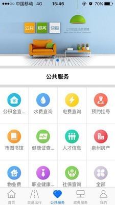 泉城通 V1.7.4 安卓版截图2