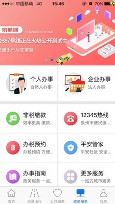 泉城通 V1.7.4 安卓版截图3