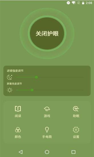 天天护眼助手 V1.0 安卓版截图2