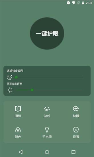 天天护眼助手 V1.0 安卓版截图1