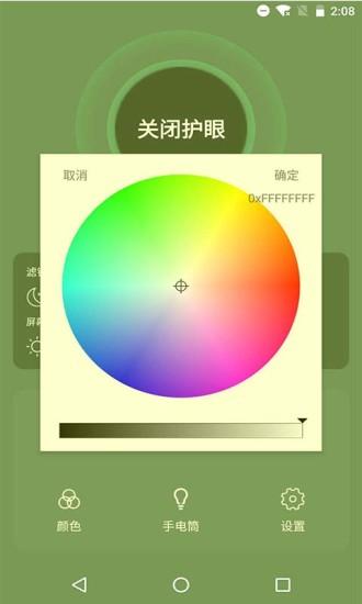 天天护眼助手 V1.0 安卓版截图4