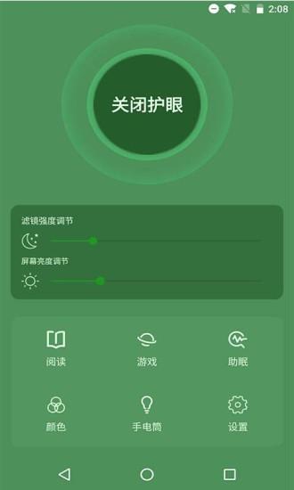 天天护眼助手 V1.0 安卓版截图3