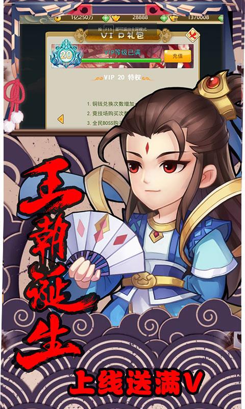 轩辕剑群侠录满V版 V1.0.0 安卓版截图4
