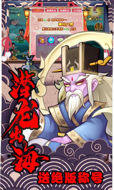 轩辕剑群侠录满V版 V1.0.0 安卓版截图5