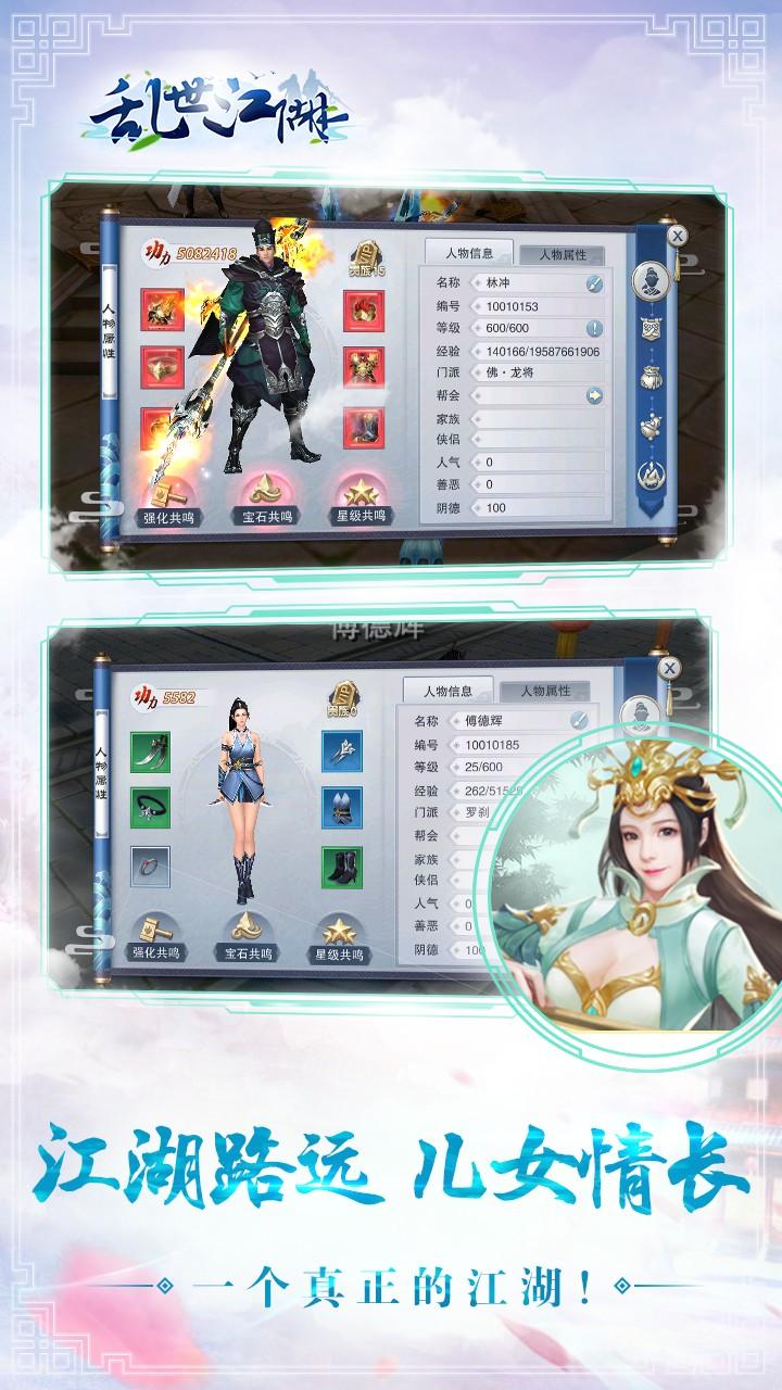 乱世江湖 V1.0.0 安卓版截图5