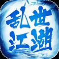 乱世江湖 V1.0.0 安卓版
