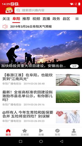 今日阜阳 V1.3.7.001 安卓版截图4