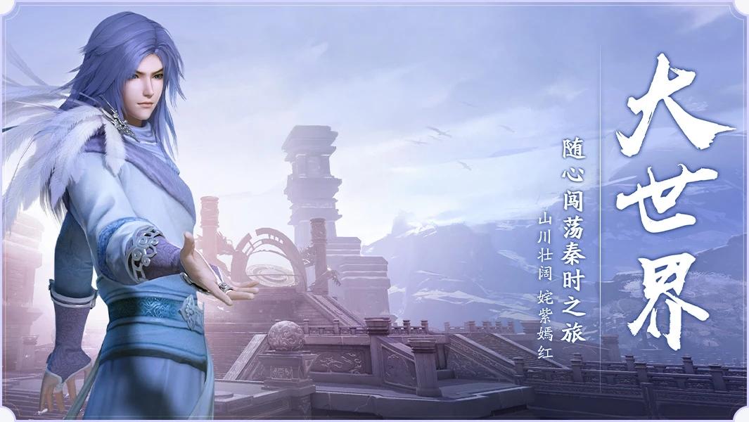 秦时明月世界 V1.0 安卓版截图1