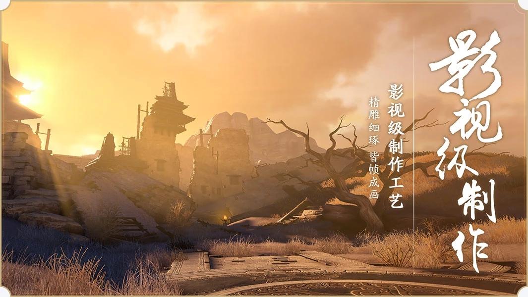 秦时明月世界 V1.0 安卓版截图3