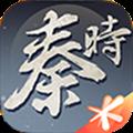 秦时明月世界 V1.0 安卓版