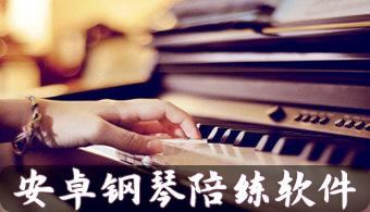 安卓钢琴陪练软件