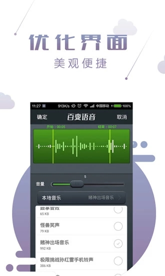 百变语音VIP破解版 V1.1.3 安卓版截图3