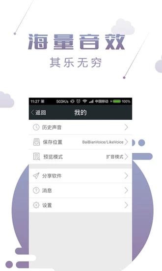 百变语音VIP破解版 V1.1.3 安卓版截图1
