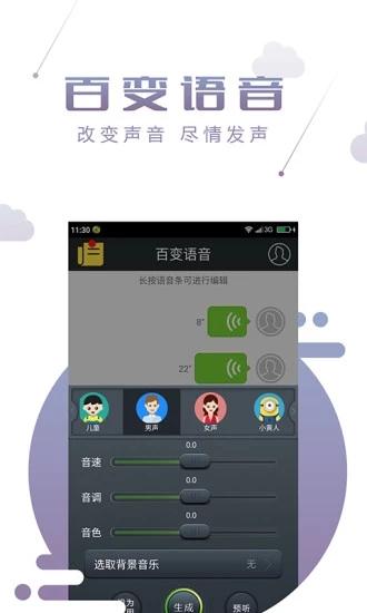 百变语音VIP破解版 V1.1.3 安卓版截图4