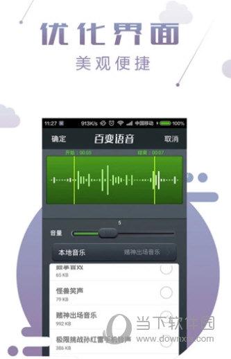 百变语音app破解版