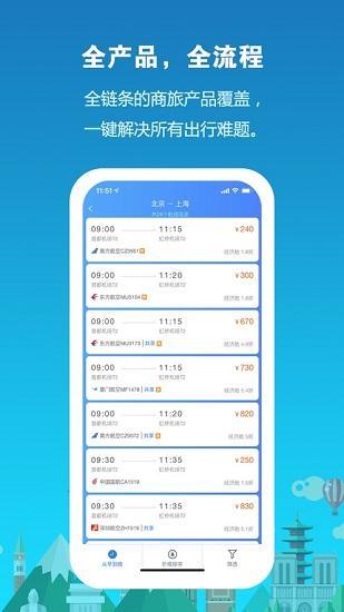 中铁商旅 V1.0.0 安卓版截图2