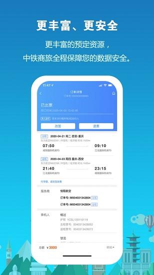 中铁商旅 V1.0.0 安卓版截图3