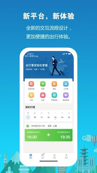 中铁商旅 V1.0.0 安卓版截图1