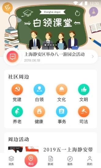 上海静安 V1.1.5 安卓版截图1