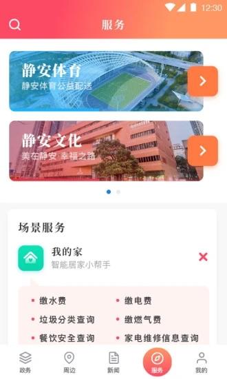 上海静安 V1.1.5 安卓版截图2
