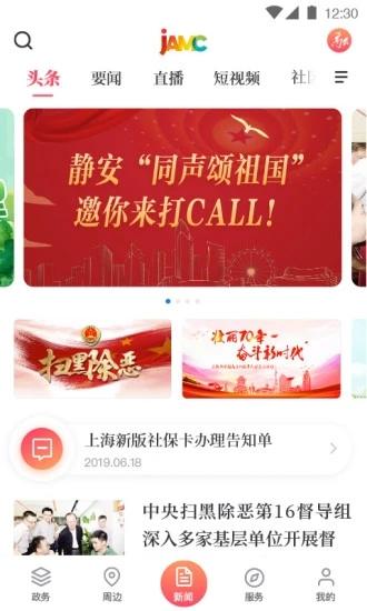 上海静安 V1.1.5 安卓版截图3