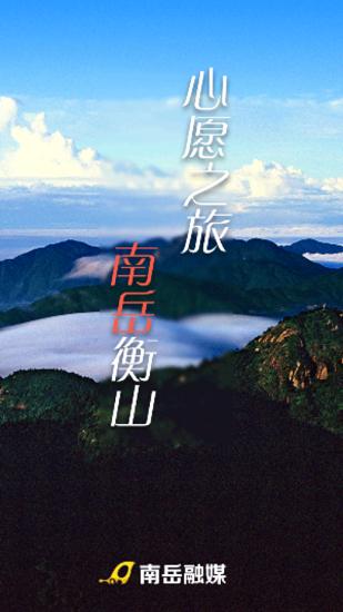 南岳融媒 V1.0 安卓版截图1