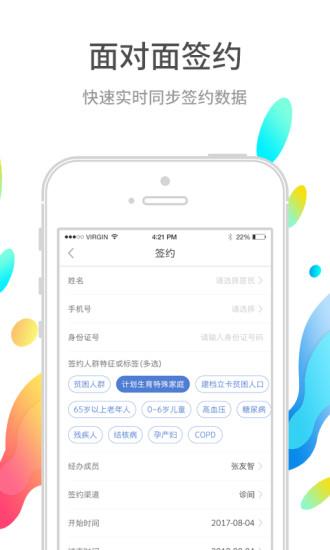 巴蜀快医医护端 V3.8.3 安卓版截图2