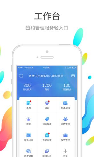 巴蜀快医医护端 V3.8.3 安卓版截图1