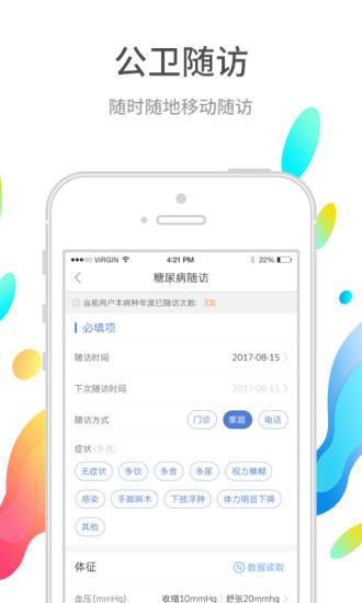 巴蜀快医医护端 V3.8.3 安卓版截图3