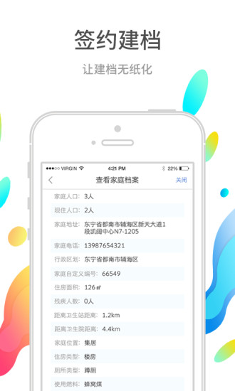 巴蜀快医医护端 V3.8.3 安卓版截图4