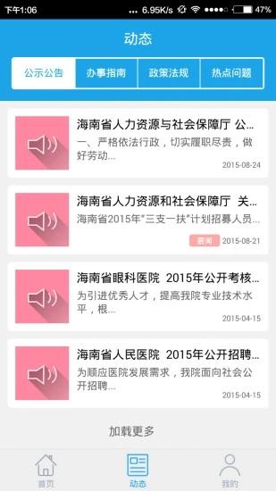 海南人社 V3.23 安卓最新版截图3