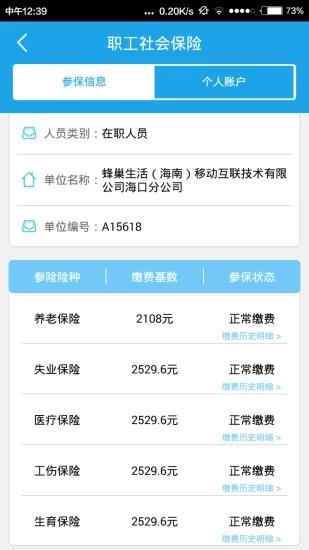 海南人社 V3.23 安卓最新版截图2