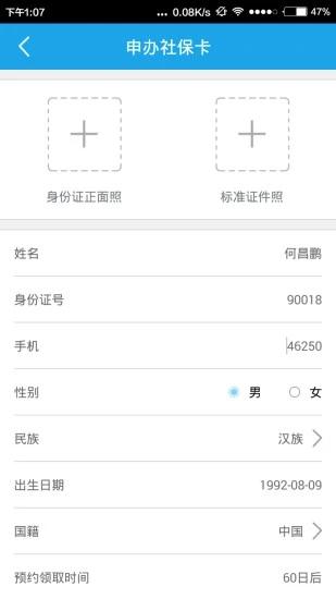 海南人社 V3.23 安卓最新版截图4