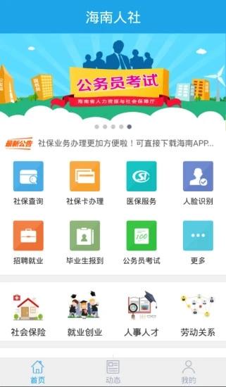 海南人社 V3.23 安卓最新版截图1