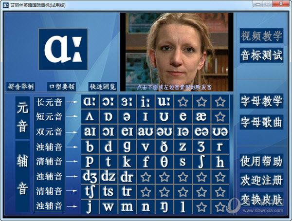 艾丽丝英语国际音标破解版