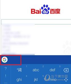 谷歌拼音输入法手机版下载