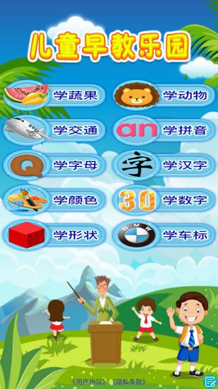 儿童早教乐园 V1.5 安卓版截图1