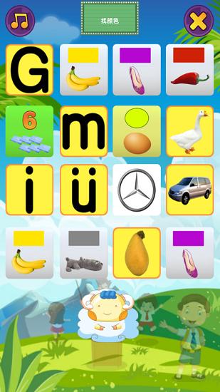 儿童早教乐园 V1.5 安卓版截图4